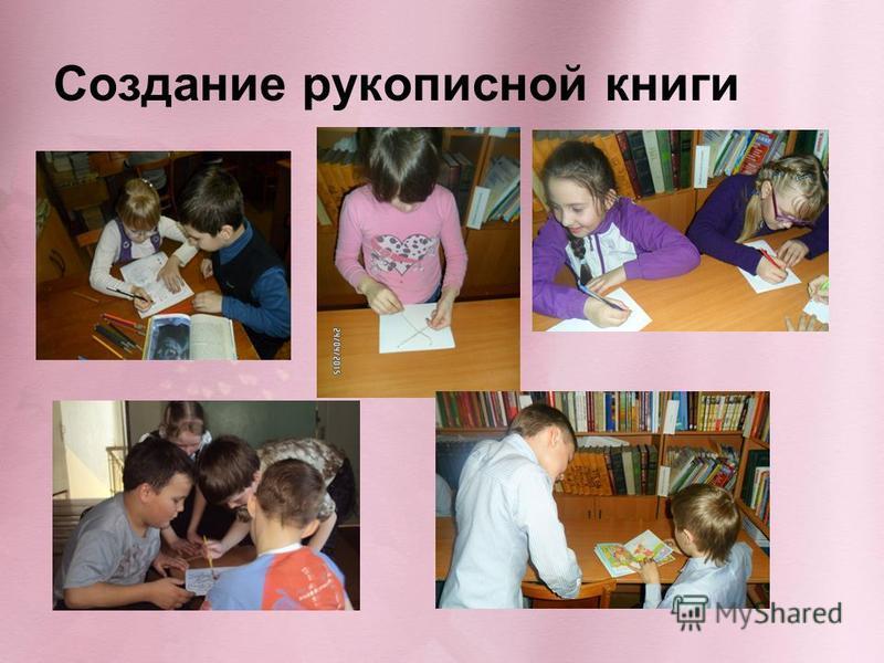 Создание рукописной книги