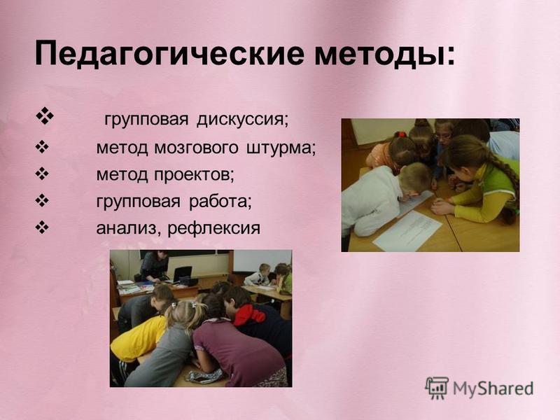 Педагогические методы: групповая дискуссия; метод мозгового штурма; метод проектов; групповая работа; анализ, рефлексия