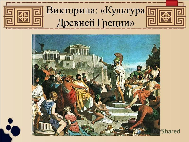 Викторина: «Культура Древней Греции»