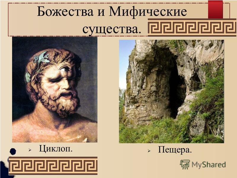 Циклоп. Пещера. Божества и Мифические существа.