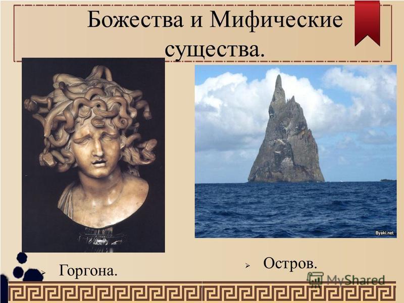 Горгона. Остров. Божества и Мифические существа.