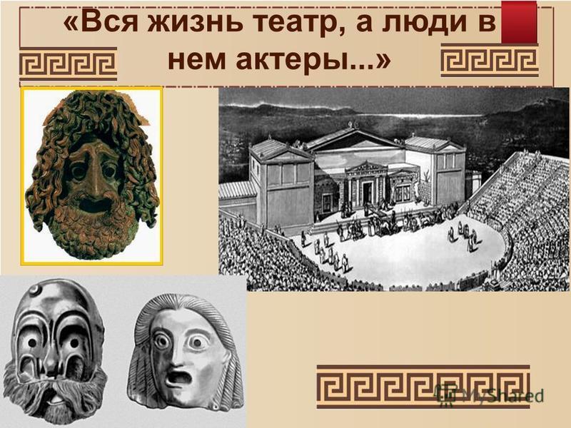 «Вся жизнь театр, а люди в нем актеры...»