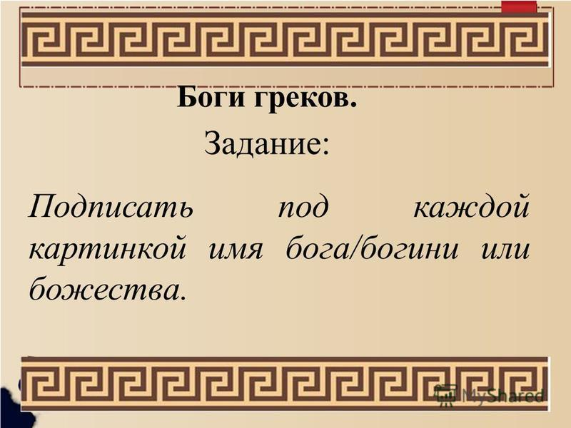 Боги греков. Подписать под каждой картинкой имя бога/богини или божества. Задание:
