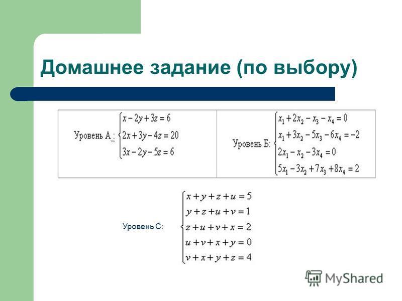 Домашнее задание (по выбору) Уровень С: