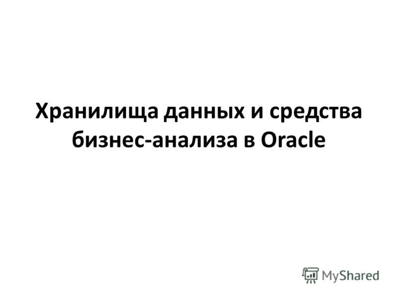 Хранилища данных и средства бизнес-анализа в Oracle