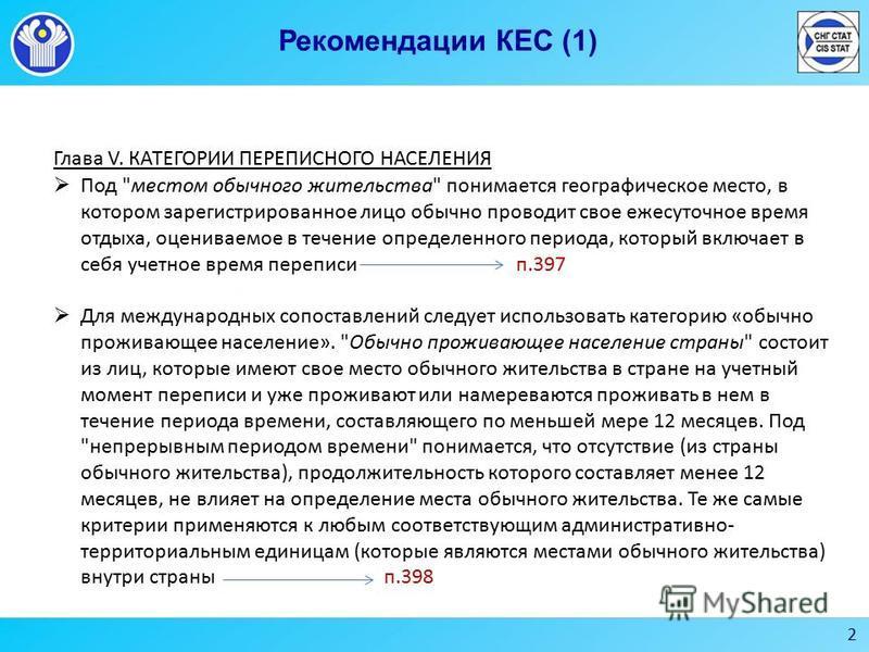 2 Рекомендации КЕС (1) Глава V. КАТЕГОРИИ ПЕРЕПИСНОГО НАСЕЛЕНИЯ Под