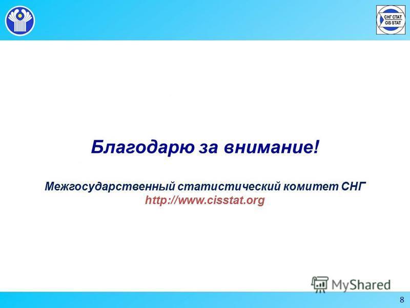 Благодарю за внимание! Межгосударственный статистический комитет СНГ http://www.cisstat.org 8