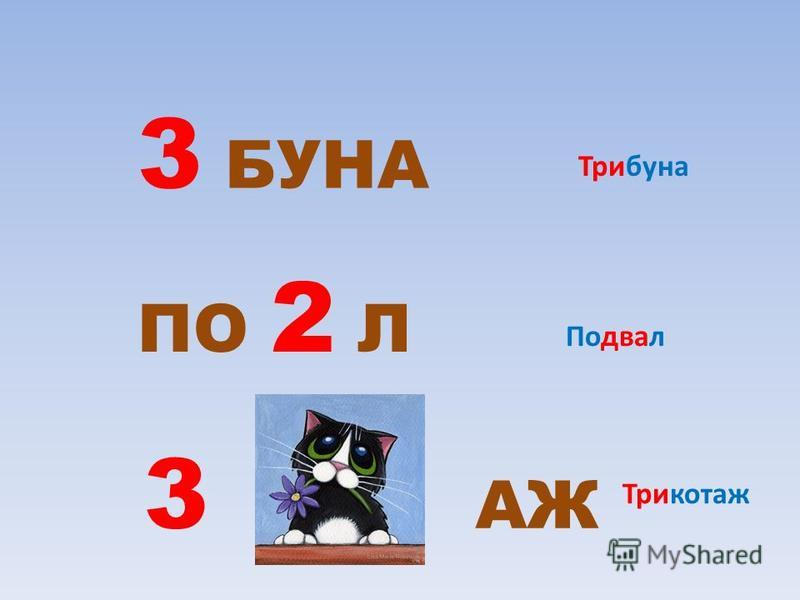 3 БУНА 3 АЖ ПО 2 Л Трибуна Подвал Трикотаж