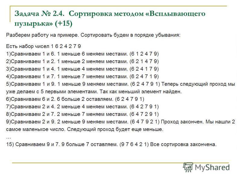 Задача 2.4. Сортировка методом «Всплывающего пузырька» (+15) Задача сортировки методом всплывающего пузырька