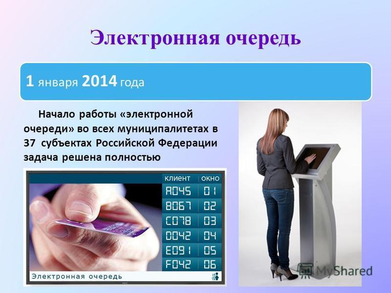Электронная очередь 9 Начало работы «электронной очереди» во всех муниципалитетах в 37 субъектах Российской Федерации задача решена полностью 1 января 2014 года