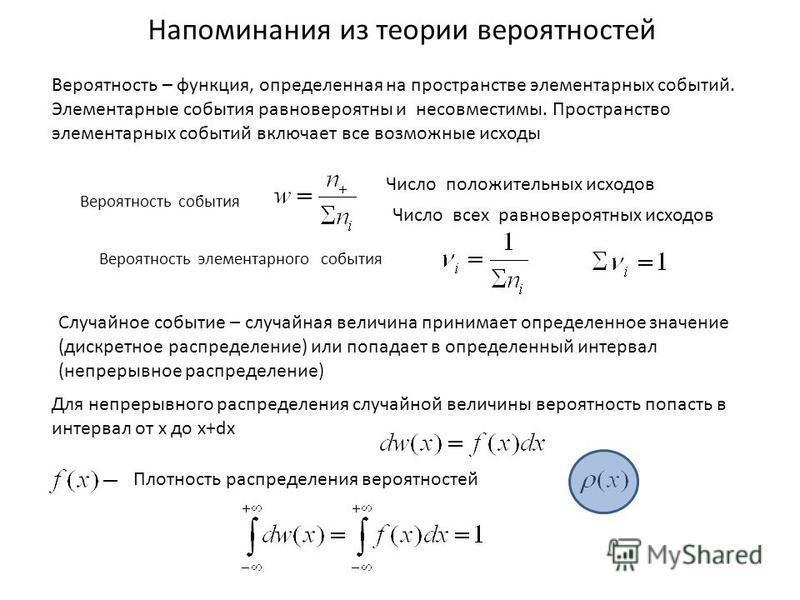 Напоминания из теории вероятностей Вероятность – функция, определенная на пространстве элементарных событий. Элементарные события равновероятны и несовместимы. Пространство элементарных событий включает все возможные исходы Вероятность события Число