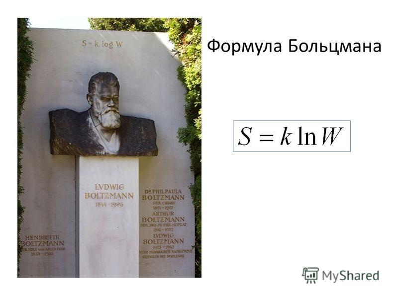 Формула Больцмана