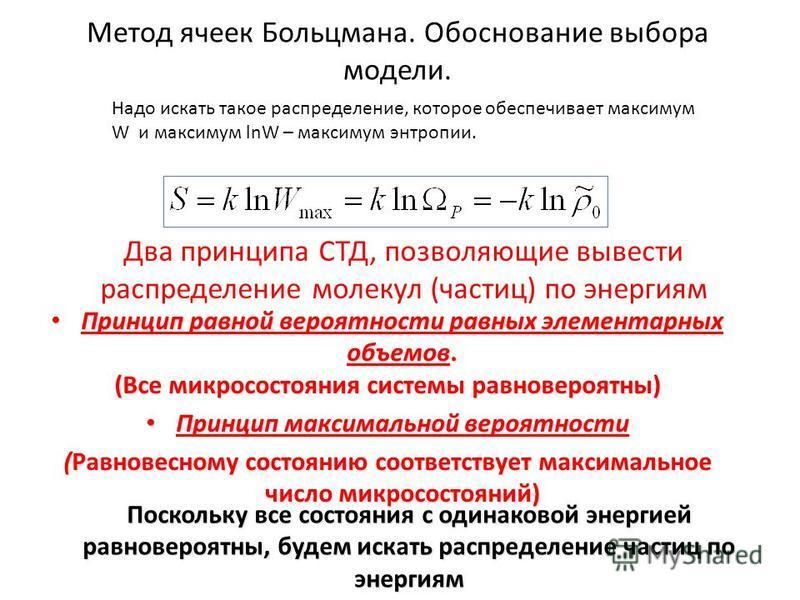 Метод ячеек Больцмана. Обоснование выбора модели. Надо искать такое распределение, которое обеспечивает максимум W и максимум lnW – максимум энтропии. Поскольку все состояния с одинаковой энергией равновероятны, будем искать распределение частиц по э