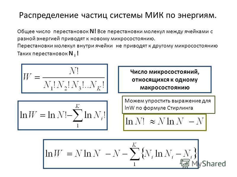 Распределение частиц системмы МИК по энергиям. N! Общее число перестановок N! Все перестановки молекул между ячейками с разной энергией приводят к новому микросостоянию. N i ! Перестановки молекул внутри ячейки не приводят к другому микросостоянию Та