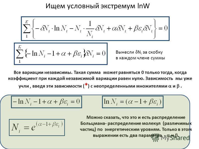 * Все вариации независимы. Такая сумма может равняться 0 только тогда, когда коэффициент при каждой независимой вариации равен нулю. Зависимость мы уже учли, введя эти зависимости ( * ) с неопределенными множителями и. Вынесли N i за скобку в каждом