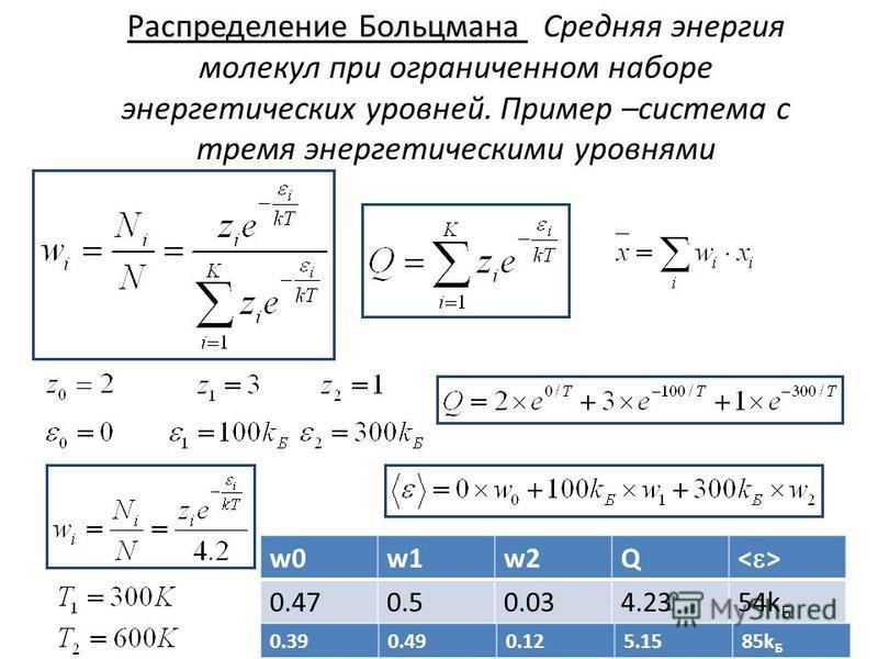 Распределение Больцмана Распределение Больцмана Средняя энергия молекул при ограниченном наборе энергетических уровней. Пример –системма c тремя энергетическими уровнями w0w1w2Q 0.470.50.034.2354k Б 0.390.490.125.1585k Б