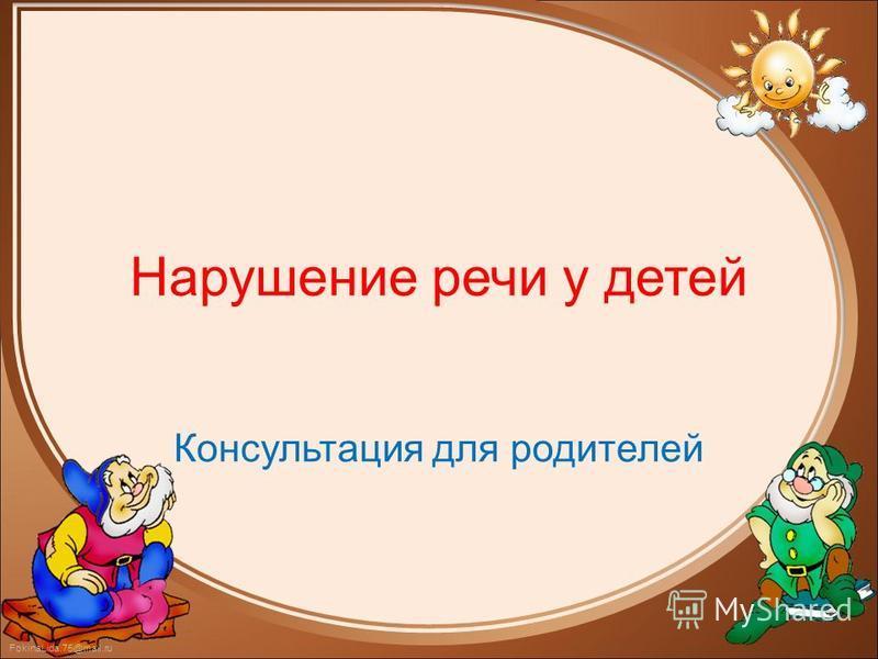 FokinaLida.75@mail.ru Нарушение речи у детей Консультация для родителей
