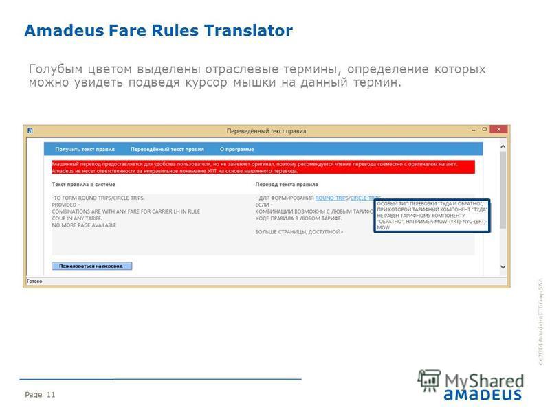© 2014 Amadeus IT Group SA Page 11 Голубым цветом выделены отраслевые термины, определение которых можно увидеть подведя курсор мышки на данный термин. © 2014 Amadeus IT Group SA Page 11 Amadeus Fare Rules Translator