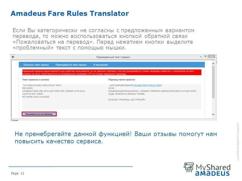© 2014 Amadeus IT Group SA Page 12 Если Вы категорически не согласны с предложенным вариантом перевода, то можно воспользоваться кнопкой обратной связи «Пожаловаться на перевод». Перед нажатием кнопки выделите «проблемный» текст с помощью мышки. © 20