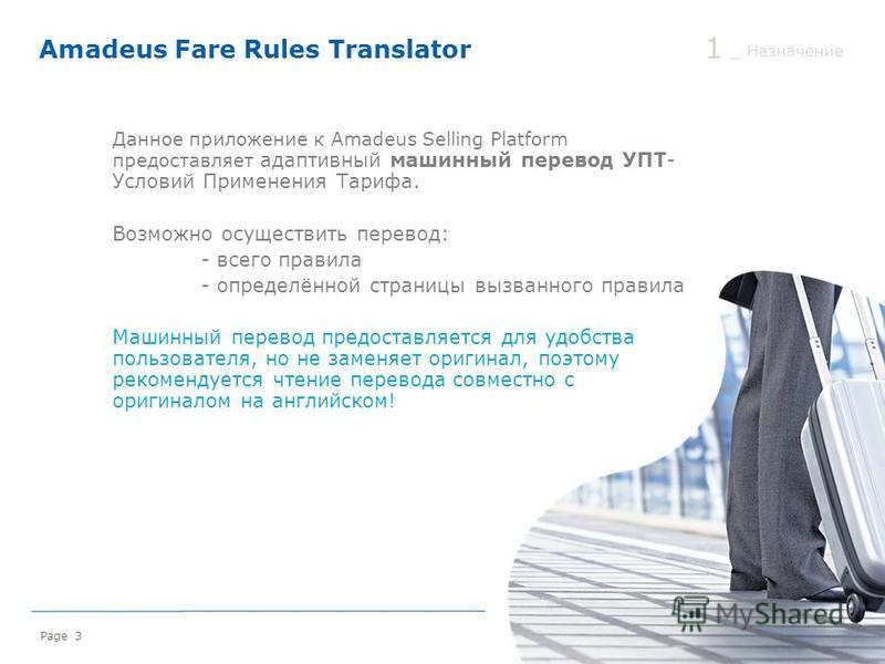 Данное приложение к Amadeus Selling Platform предоставляет адаптивный машинный перевод УПТ- Условий Применения Тарифа. Возможно осуществить перевод: - всего правила - определённой страницы вызванного правила Машинный перевод предоставляется для удобс