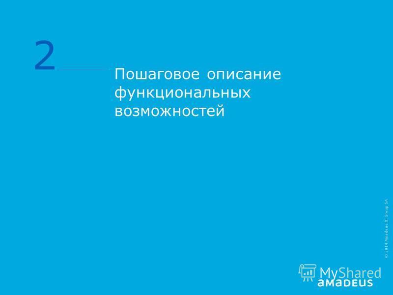 © 2014 Amadeus IT Group SA Пошаговое описание функциональных возможностей 2
