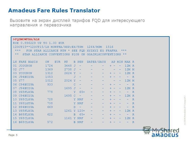 © 2014 Amadeus IT Group SA Page 5 Вызовите на экран дисплей тарифов FQD для интересующего направления и перевозчика © 2014 Amadeus IT Group SA Page 5 Amadeus Fare Rules Translator >FQDMOWFRA/ALH ROE 0.896229 UP TO 1.00 EUR 12OCT15**12OCT15/LH MOWFRA/