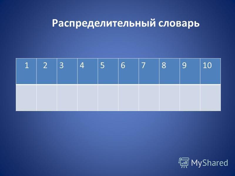Распределительный словарь 1 2345678910