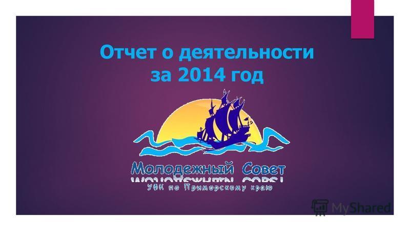 Отчет о деятельности за 2014 год