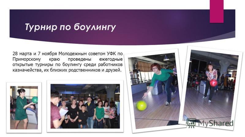Турнир по боулингу 28 марта и 7 ноября Молодежным советом УФК по Приморскому краю проведены ежегодные открытые турниры по боулингу среди работников казначейства, их близких родственников и друзей.