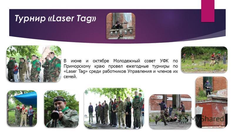 Турнир «Laser Tag» В июне и октябре Молодежный совет УФК по Приморскому краю провел ежегодные турниры по «Laser Tag» среди работников Управления и членов их семей.