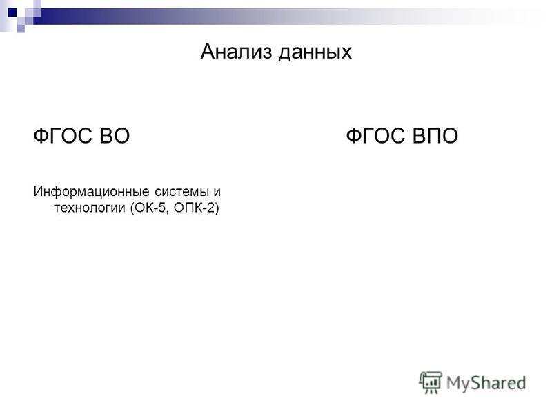 Анализ данных ФГОС ВО Информационные системы и технологии (ОК-5, ОПК-2) ФГОС ВПО