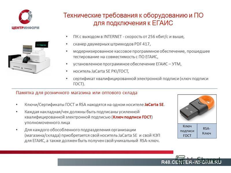 Технические требования к оборудованию и ПО для подключения к ЕГАИС ПК с выходом в INTERNET - скорость от 256 кбит/с и выше, сканер двумерных штрихкодов PDF 417, модернизированное кассовое программное обеспечение, прошедшее тестирование на совместимос