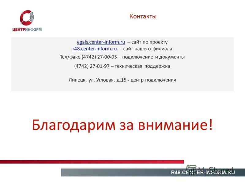 egais.center-inform.ruegais.center-inform.ru – сайт по проекту r48.center-inform.rur48.center-inform.ru – сайт нашего филиала Тел/факс (4742) 27-00-95 – подключение и документы (4742) 27-01-97 – техническая поддержка Липецк, ул. Угловая, д.15 - центр
