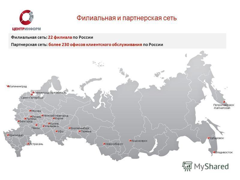 Филиальная и партнерская сеть Филиальная сеть: 22 филиала по России Партнерская сеть: более 230 офисов клиентского обслуживания по России