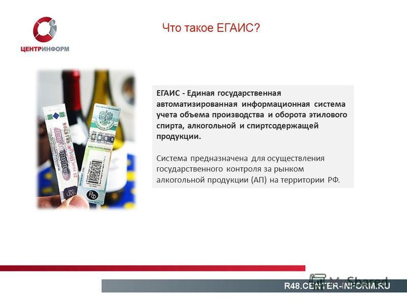 ЕГАИС - Единая государственная автоматизированная информационная система учета объема производства и оборота этилового спирта, алкогольной и спиртсодержащей продукции. Система предназначена для осуществления государственного контроля за рынком алкого