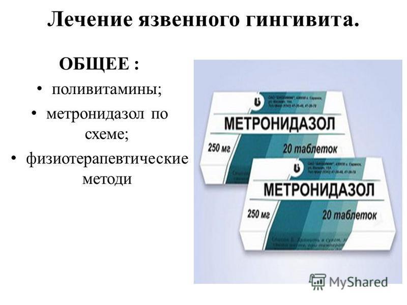 Лечение язвенного гингивита. ОБЩЕЕ : поливитамины; метронидазол по схеме; физиотерапевтические методы