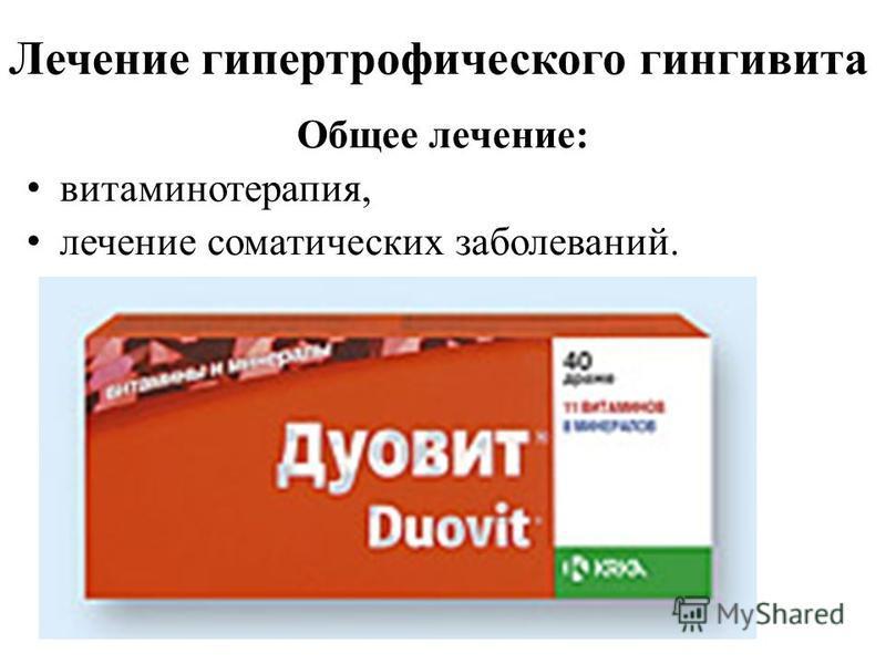 Лечение гипертрофического гингивита Общее лечение: витаминотерапия, лечение соматических заболеваний.