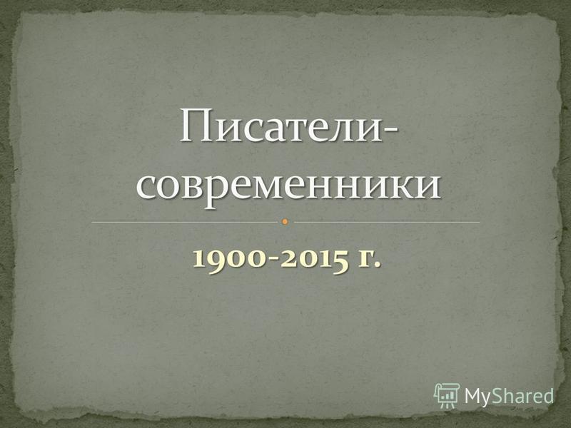1900-2015 г.