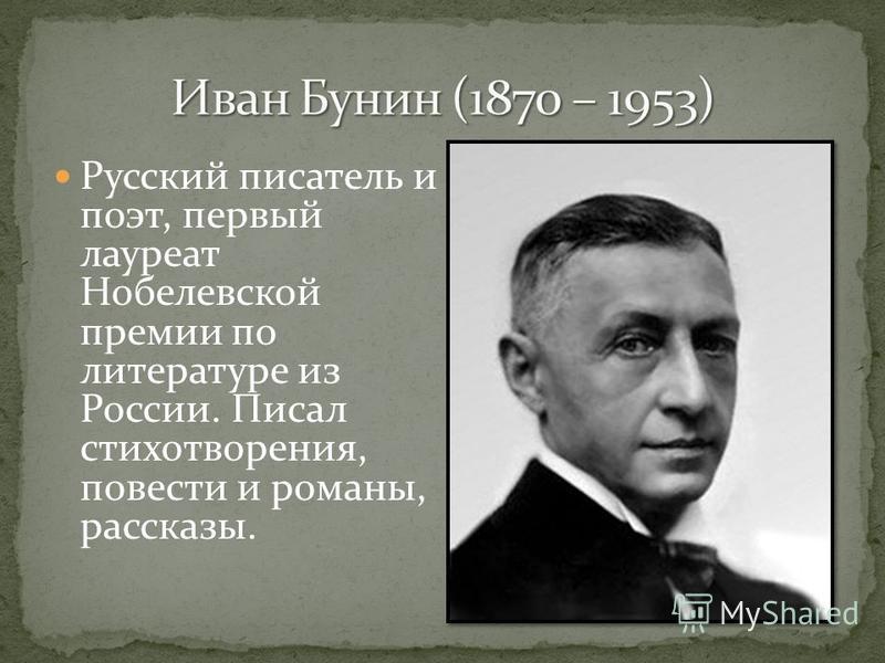 Русский писатель и поэт, первый лауреат Нобелевской премии по литературе из России. Писал стихотворения, повести и романы, рассказы.