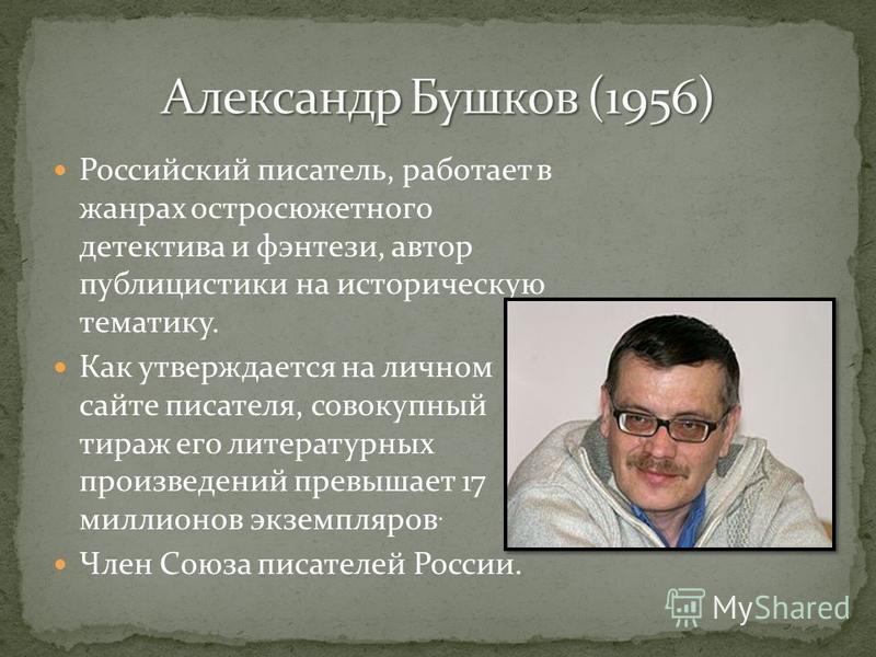 Российский писатель, работает в жанрах остросюжетного детектива и фэнтези, автор публицистики на историческую тематику. Как утверждается на личном сайте писателя, совокупный тираж его литературных произведений превышает 17 миллионов экземпляров. Член