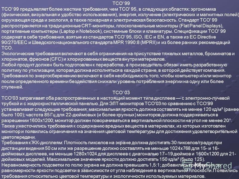 TCO' 99 TCO' 99 предъявляет более жесткие требования, чем TCO' 95, в следующих областях: эргономика (физическая, визуальная и удобство использования), энергия, излучение (электрических и магнитных полей), окружающая среда и экология, а также пожарная