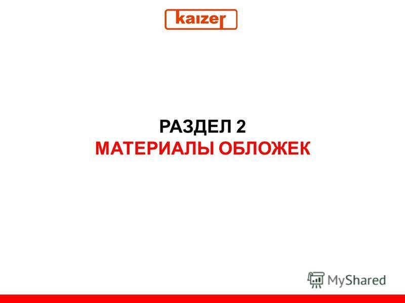 РАЗДЕЛ 2 МАТЕРИАЛЫ ОБЛОЖЕК