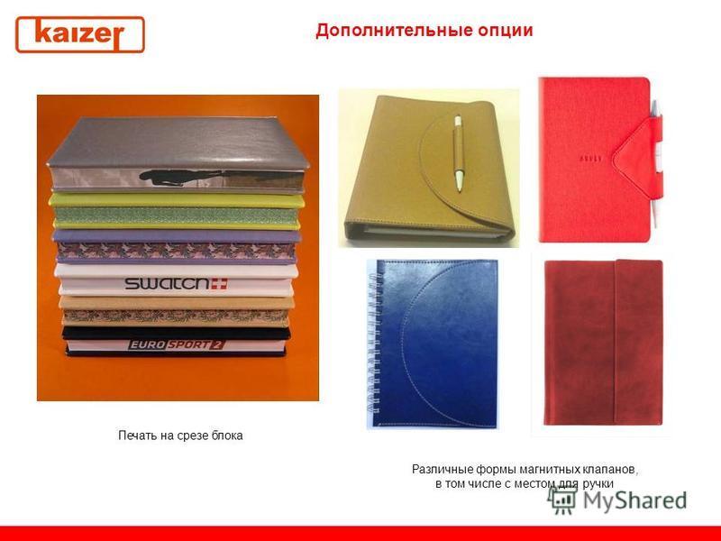 Дополнительные опции Различные формы магнитных клапанов, в том числе с местом для ручки Печать на срезе блока