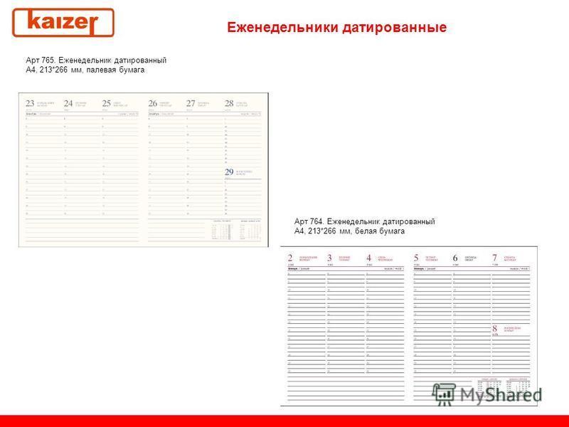 Еженедельники датированные Арт 765. Еженедельник датированный А4, 213*266 мм, палевая бумага Арт 764. Еженедельник датированный А4, 213*266 мм, белая бумага