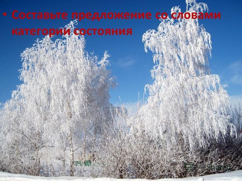 http://linda6035.ucoz.ru/ Составьте предложение со словами категории состояния