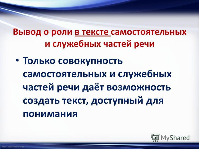 http://linda6035.ucoz.ru/ Вывод о роли в тексте самостоятельных и служебных частей речи Только совокупность самостоятельных и служебных частей речи даёт возможность создать текст, доступный для понимания