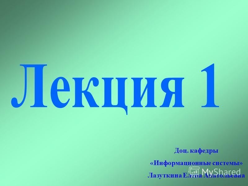Доц. кафедры «Информационные системы» Лазуткина Елена Анатольевна
