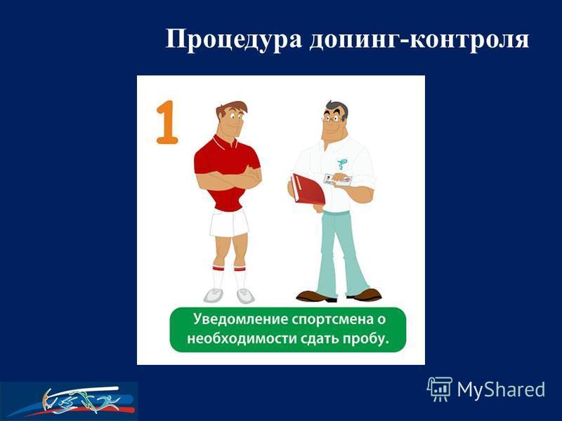 Процедура допинг-контроля