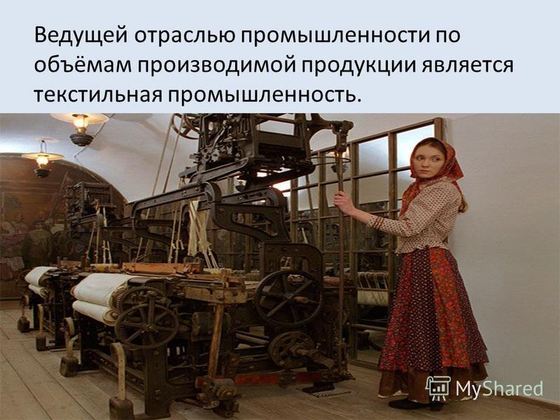 Ведущей отраслью промышленности по объёмам производимой продукции является текстильная промышленность.