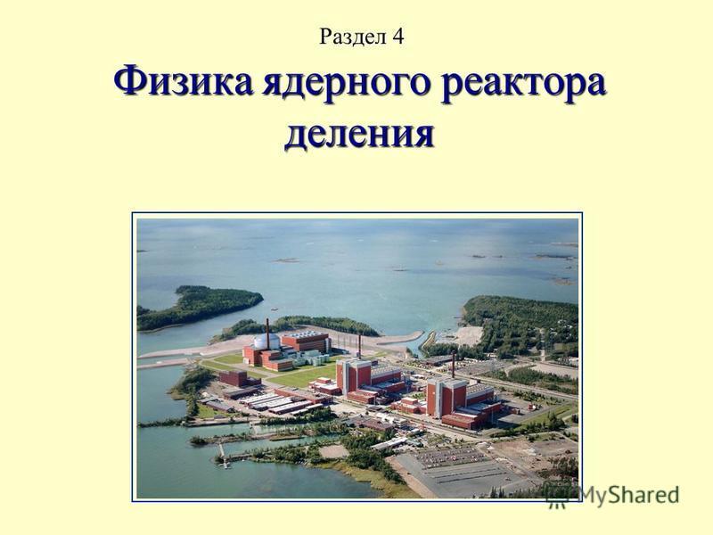 Физика ядерного реактора деления Раздел 4